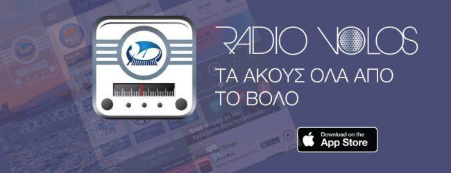 Το Radio Volos στο κινητό σας