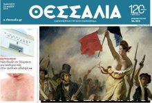 Η «βραβευμένη», η Μαριάν και η… Δημοκρατία!