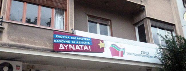 Πέταξαν φέιγ βολάν στα γραφεία του ΣΥΡΙΖΑ στον Βόλο για τον Κουφοντίνα
