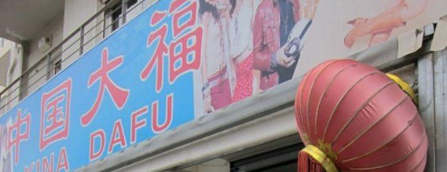 Πρόστιμο σε «κινέζικο» στον Βόλο για λειτουργία τις Κυριακές