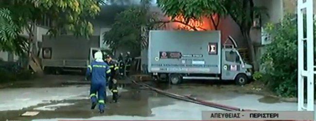 Σε εξέλιξη μεγάλη φωτιά σε βιοτεχνία στο Περιστέρι -Απειλούνται σπίτια