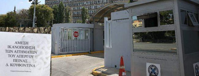 Ντου Ρουβίκωνα στο υπ.Προστασίας του Πολίτη για τον Κουφοντίνα -Εφθασαν στην εσωτερική πύλη