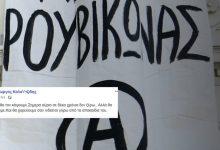 Συνελήφθη ηγετικό στέλεχος του «Ρουβίκωνα» για τις απειλές ότι θα κάψουν τον ΣΚΑΪ
