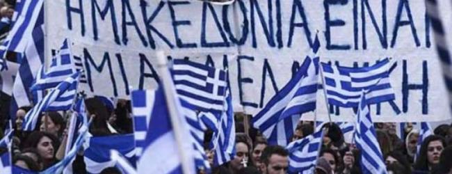 Συλλαλητήριο για το Μακεδονικό στην παραλία του Βόλου