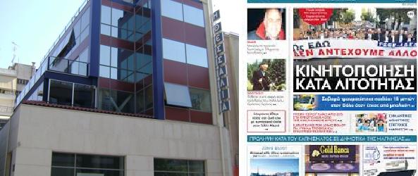 """Με ηλεκτρονικό πλειστηριασμό πήραν τα γραφεία της εφημερίδας """"Η Θεσσαλία""""-  Ποιοι απειλούνται να χάσουν τα χρήματα τους"""