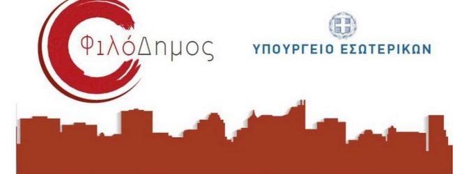 Φιλόδημος ΙΙ: 280.000 € στον Δήμο Βόλου για την  προμήθεια μηχανημάτων έργου