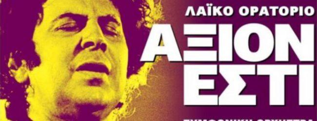 Η μεγάλη συναυλία «Άξιον Εστί» για τον Μίκη Θεοδωράκη απόψε στο Θερινό Θέατρο Βόλου