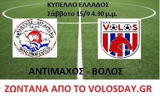 Ζωντανά από το Volosday.gr ο αγώνας Αντίμαχος – Βόλος