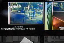 Η δολοφονία Φύσσα σε 5 λεπτά -Ενα βίντεο-ντοκουμέντο καταγράφει τα πάντα
