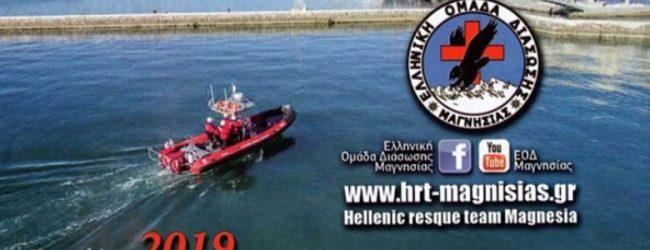 """Ερανος """"μαϊμού"""" υπέρ της Ελληνικής Ομάδας Διάσωσης Μαγνησίας"""