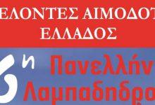 Ο Βόλος υποδέχεται τη Φλόγα της Εθελοντικής Αιμοδοσίας