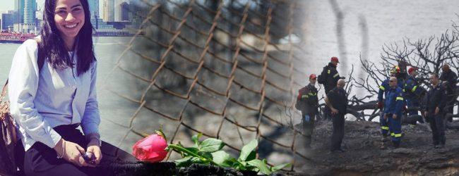 Φωτιά στο Μάτι: «Έσβησε» η 26χρονη Ελισάβετ Χαρδαλούπα μετά από μάχη 51 ημερών στην Εντατική