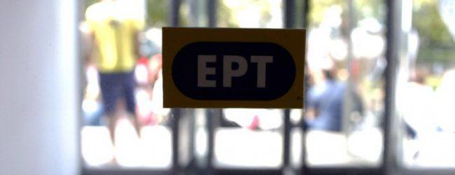 Οι καταγγελίες και οι παραιτήσεις στην ΕΡΤ έφεραν πολιτική θύελλα -Τι συμβαίνει στο Ραδιομέγαρο