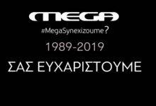 Θλίψη: Μαύρα μεσάνυχτα έπεσε μαύρο στο Mega… (photo, vid)