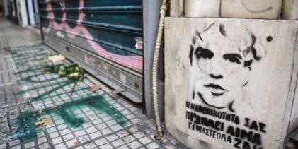 Τελικό πόρισμα για Ζακ Κωστόπουλο: Πέθανε από ισχαιμικό επεισόδιο που προκλήθηκε από τα τραύματα